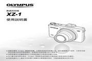 奥林巴斯 XZ-1数码相机 使用说明书