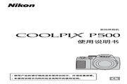 尼康 P500数码相机 使用说明书