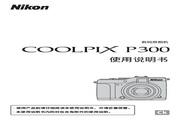 尼康 P300数码相机 使用说明书