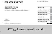 索尼 DSC-S2000数码相机 使用说明书