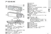 索尼 SC-WX9数码相机 使用说明书