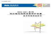 南瑞 RCS-941D高压输电线路成套保护装置 使用说明书