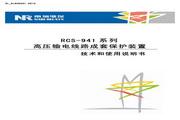 南瑞 RCS-941B高压输电线路成套保护装置 使用说明书