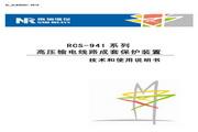 南瑞 RCS-941A高压输电线路成套保护装置 使用说明书