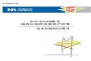 南瑞 RCS-931ADMM超高压线路电流差动保护装置 使用说明书