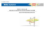 南瑞 RCS-931GM型超高压线路电流差动保护装置 使用