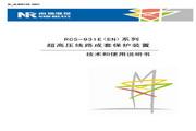南瑞 RCS-931EN超高压线路成套保护装置 使用说明书