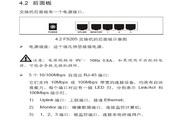 FAST 迅捷FS205 5口端口镜像交换机用户手册