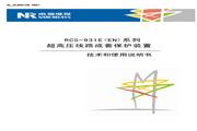 南瑞 RCS-931E超高压线路成套保护装置 使用说明书