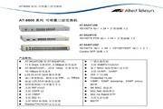 Allied Telesyn AT-8600系列可堆叠三层交换机说明书