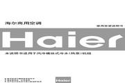 海尔 商用空调LSQW(R)F65-390 使用安装说明书