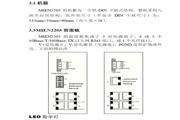 MIEN2205工业以太网交换机用户手册