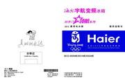 海尔 电冰箱GR-S42NCKE系列 使用说明书
