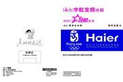 海尔 电冰箱BCD-276NDQ系列 使用说明书
