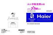 海尔 电冰箱BCD-195YBQV系列 使用说明书