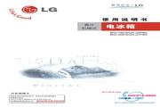 海尔 电冰箱GR-J20FBG系列 使用说明书