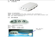 AG-188网关用户手册