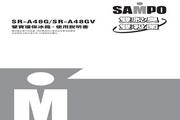 SAMPO 环保冰箱SR-48G 使用說明書