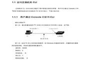联想天工 iSpirit 3528G交换机 用户操作手册