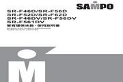 SAMPO SR-F561DV冰箱 使用说明书