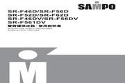 SAMPO SR-F541DV冰箱 使用说明书