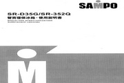 SAMPO SR-D352Q冰箱 使用说明书