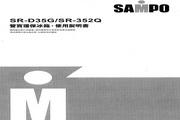 SAMPO SR-D35G冰箱 使用说明书