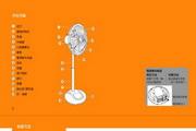 SAMPO SK-V014T风扇 使用说明书