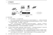 朗科 T710 AirTrack无线宽带网关交换机说明书