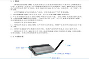GF-6026A EDGE/GPRS无线路由器用户手册