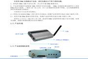 GF-3026D CDMA无线路由器用户手册