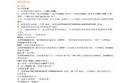 DNS-200W无线串口服务器说明书