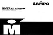 SAMPO RE-C112微波炉 使用说明书