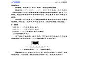 AISAi AMT-4E-F光纤MODEM使用说明书