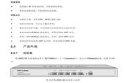 TP-LINK TE-ER6120路由器用户手册
