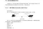 天工 iSpirit 8806交换机用户操作手册
