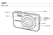 三星 ES75数码相机 使用说明书
