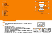 SAMPO KP-L1011CL美食调理锅 使用说明书
