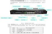 VIP6400系列视频服务器使用说明书
