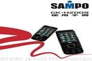 SAMPO GK-HZ009手机 使用手册
