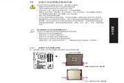 GA-P35-DS4系列处理器使用说明书