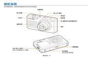 三星 PL120数码相机 使用说明书