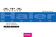 海尔 BCD-569W冰箱 使用说明书