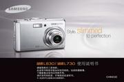 三星 L730数码相机 使用说明书