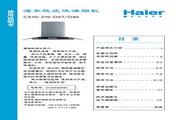 海尔 CXW-206-D11抽油烟机 使用说明书