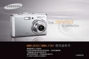 三星 L830数码相机 使用说明书