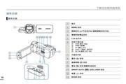 三星 SMX-F530数码摄相机 使用说明书