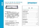 海尔 CXW-216-D11抽油烟机 使用说明书