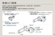 三星 SMX-F500数码摄相机 使用说明书