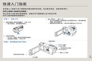 三星 SMX-F54数码摄相机 使用说明书